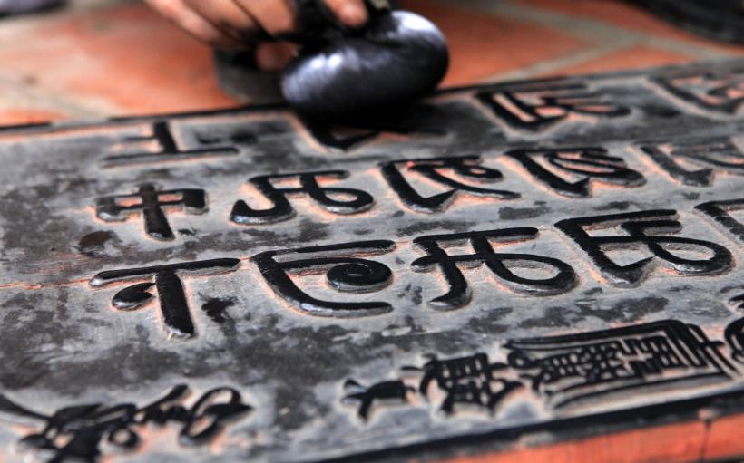 Kinh được khắc nổi trên mặt gỗ bằng chữ Hán, nét tinh xảo, đến nay vẫn còn rất rõ nét