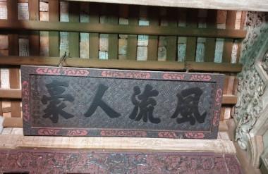 HÀO NHÂN LƯU PHONG 豪人流風=Người hào hoa phong lưu